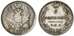 5 копеек 1821 года