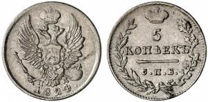 5 копеек 1824 года - Корона широкая