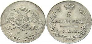 5 копеек 1826 года - ОРЕЛ С ОПУЩЕННЫМИ КРЫЛЬЯМИ