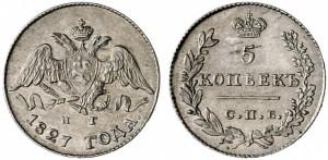 5 копеек 1827 года -
