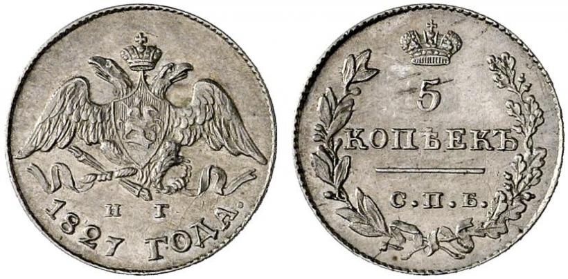 5 копеек 1827 года цена монета 2 копейки 1813 года цена