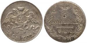 5 копеек 1828 года -