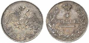 5 копеек 1829 года - Корона над орлом больше