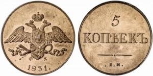 5 копеек 1831 года - НОВОДЕЛ.