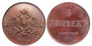5 копеек 1834 года - НОВОДЕЛ.