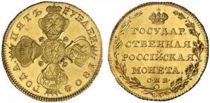 5 рублей 1804 года
