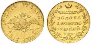 5 рублей 1817 года -