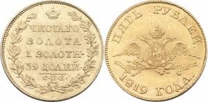 5 рублей 1819 года -