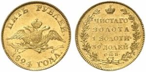 5 рублей 1824 года -