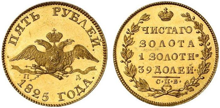 Все по 5 рублей жаркая осень жетон