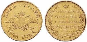 5 рублей 1828 года -
