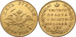 5 рублей 1829 года -