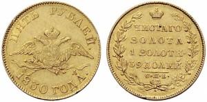 5 рублей 1830 года -