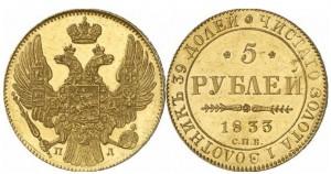 5 рублей 1833 года -