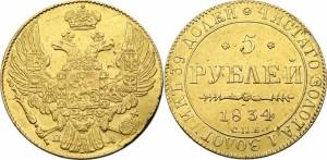 5 рублей 1834 года -