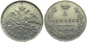 5 копеек 1831 года -