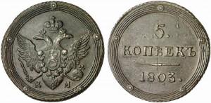 5 копеек 1803 года -
