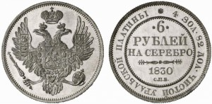 6 рублей 1830 года -