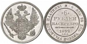 6 рублей 1832 года -