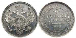 6 рублей 1833 года -