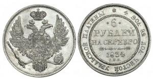 6 рублей 1834 года -