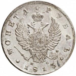 1 рубль 1813 года - Скипетр короче