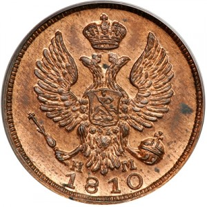 Деньга 1810 года