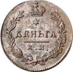 Деньга 1817 года - НОВОДЕЛ.