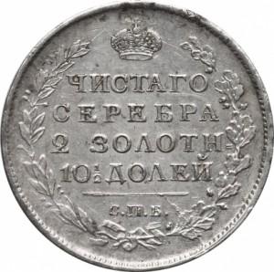Полтина 1818 года -