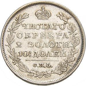 Полтина 1823 года