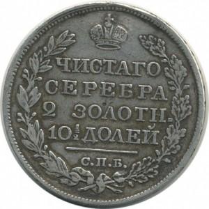 Полтина 1825 года - Корона узкая