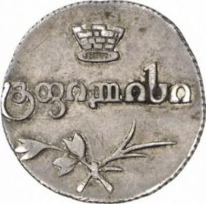 Полуабаз 1827 года - Серебро