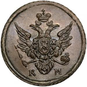 Полушка 1804 года - НОВОДЕЛ.