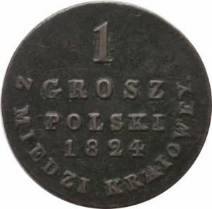 1 грош 1824 года - Орел 1823 г. . Медь