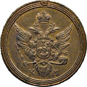 1 копейка 1808 года - НОВОДЕЛ.