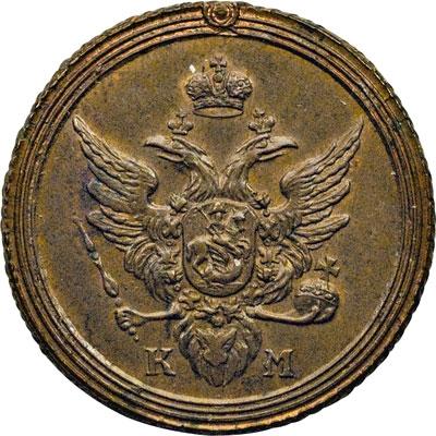 1822 1 копейка