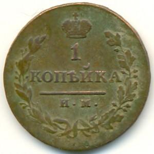 1 копейка 1814 года -