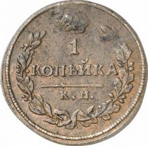 1 копейка 1817 года -