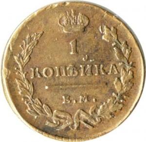 1 копейка 1818 года -