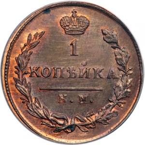 1 копейка 1826 года - НОВОДЕЛ.