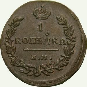 1 копейка 1827 года цена копии монет москва купить