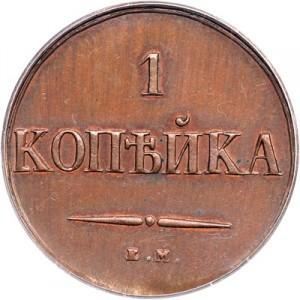 1 копейка 1830 года - ОРЕЛ КРЫЛЬЯ ВНИЗ