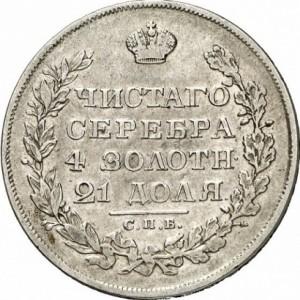 1 рубль 1829 года -