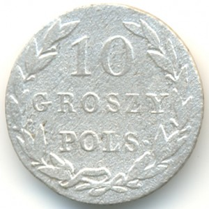 10 грошей 1825 года - Серебро