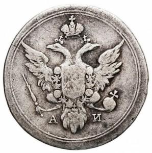 10 копеек 1803 года -