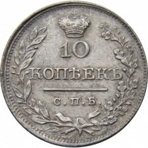 10 копеек 1819 года - Корона широкая