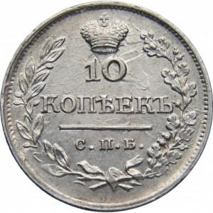 10 копеек 1823 года -