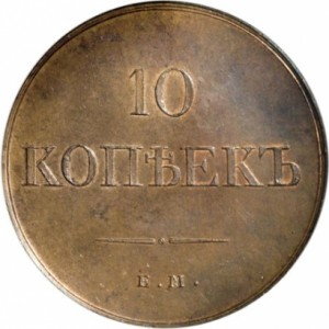 10 копеек 1830 года