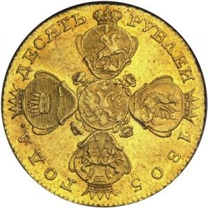 10 рублей 1805 года -