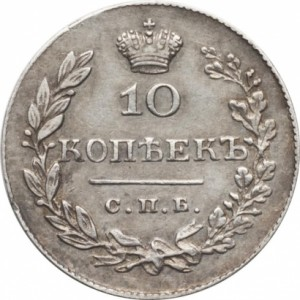 10 копеек 1831 года -